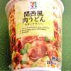 【おすすめカップ麺】セブンイレブンの関西風肉うどんが値段の割に超美味しくて満足!!
