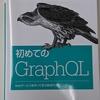 『初めてのGraphQL』を読んだ感想