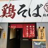 麺屋小町(中区)冷やしラーメン塩