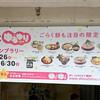 なんつッ亭品川品達店の 桜香る鶏白湯つけ麺