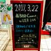 仮BAND(藤岡幹大/前田遊野/BOH/guest : 桑原あい) Connect to U.S.B. LIVE@新宿BLAZE / 2017.3.22 wed. / 18:30start