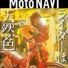 Moto NAVI(モトナビ) 2021年2月号に掲載して頂きました!