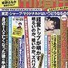 「決定! いま歴史に残すべき日本人100人」にコメントin 『週刊現代』