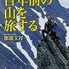 38冊目 「百年前の山を旅する」 服部文祥
