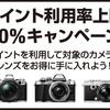 【オリンパスオンラインショップ各種キャンペーン】OM-D E-M1 Mark II 分割払手数料無料/お買い替え応援/ポイント利用率上限20%