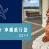 6歳子連れで沖縄へ。真珠取りとシュノーケリング体験を楽しんだ旅行(2泊3日)のスケジュール