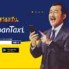 【2020年版】JapanTaxiアプリを日本中で500回以上使ってみてわかった5つのメリット・2つのデメリット