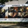 上野の「フェルメール展」混雑を避けるには予約時間帯の遅めの入場で。