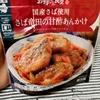 【ファミマ】さば竜田の甘酢あんかけを食べてみた!