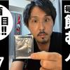 2021.07.06(火)/断酒・禁酒・ノックビンを飲む/00047~ショート~