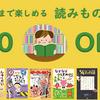 絵本ナビによる、児童書が読み放題になる新サービス