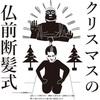 『クリスマスの仏前断髪式』心斎橋のお寺で開催!