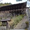 姫路市の書写山に六角坂で上り、刀出坂で下る