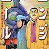 池田邦彦先生『エンジニール 鉄道に挑んだ男たち』1巻 リイド社 感想。