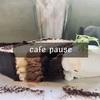「cafe pause(ポーズ)」池袋のおしゃれで居心地がよいカフェ