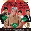 2018年1月20日北鎌倉落語会「柳家喬太郎の会」とりマリ