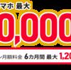 BIGLOBEモバイルのiPhone SE(第2世代)が19,000ポイント還元で実質27,200円〜!6ヶ月間月額200円~から利用可能!