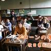 『ドローンの学校』秋田県仙北市にて開校いたしました!!