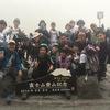 UUUMスタッフの富士山ご来光ツアーの話