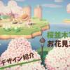 【あつ森】桜並木とお花見エリアのレイアウト・マイデザインも紹介