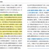 「日本の消費税率を20~26%にしろ」:日本の旧大蔵省官僚がOECD事務次長なため、OECD報告書は消費税の部分だけメチャクチャ。