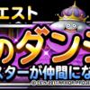 【DQMSL】魔法のダンジョン&ふくびきメタル常設化!マスターメダルに虹色の記憶!