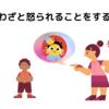 【幼児】わざと怒られることをする子への対処法