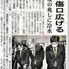 「嘘つき」は泥棒の始まり!永田町はまるで「泥棒」の集まり!