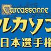 カルカソンヌ日本選手権2016に参加!順位は下がったものの、いつも通りの自分を出せた。来年からはいつも通りの自分をさらに越えていこうと思う。