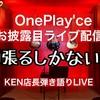 【1/17(日)19:00】新OnePlay'ceお披露目LIVE配信!!(出演:KEN店長)