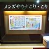 閉店|メンズサウナこり・こり|新宿|湯活レポート(サウナ編)vol31