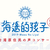 【台湾ライブ情報】Suming主催の原住民コンサート 2019海邊的孩子-東京公演9月15日開催