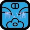 今日は、キンナンバー131青い猿青い猿音1の日です。