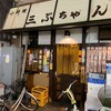 浦安でみつけたおすすめの居酒屋さん三ぶちゃんとラーメン プルプル食堂