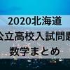 【数学解説】2020北海道公立高校入試問題~まとめ~