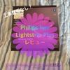 【Philips hue】工事費用無し!暗い廊下などに最適なテープライト!
