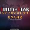 GuiltyGear -Strive- をがんばる vol.4