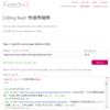 Feed43でRSSのないホームページのRSSを作成する