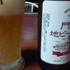 手作り餃子に門司港の地ビール最高~!そして4コマ「変化の術」「UFO」!