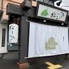 静岡市 松之湯に宿泊してきたレポート!死海の水風呂の浮遊感が最高すぎる!