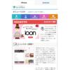 My SoftBank メニューリスト「本日のおすすめ」アプリにiQONが紹介されています!
