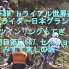 2016 FIM トライアル世界選手権 ストライダー日本グランプリ イン・ツインリンクもてぎ 観戦記 初日第5・6&7・8 セクション みずすましの沢 ^^!