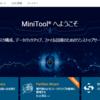 【PR】ディスクユーティリティソフトMiniToolは便利な活用ノウハウをWEBで公開中