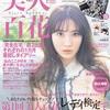 2021年4月12日発売『美人百花 5月号』