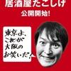 関西のお笑い番組が無料で見放題の7日間!千原ジュニアや吉本超合金Aを大阪チャンネルでとことん楽しもう!