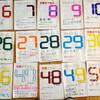 卒業までの日めくりカウントダウン・カレンダー