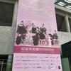 【ネタバレあり/ライブレポ】安室奈美恵 Final Tour 2018 〜Finally〜 in Asia【深圳(深セン)/2018年3月17日】