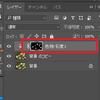 Photoshop-11日目