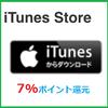 iTunes Storeで音楽や映画をお得に購入・ダウンロード!ポイントサイト経由!