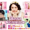 大ヒットドラマ「逃げ恥」と人事管理モチベーション理論